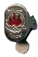 http://rpo-ramenki.narod.ru/art-pioneer/zajim.png