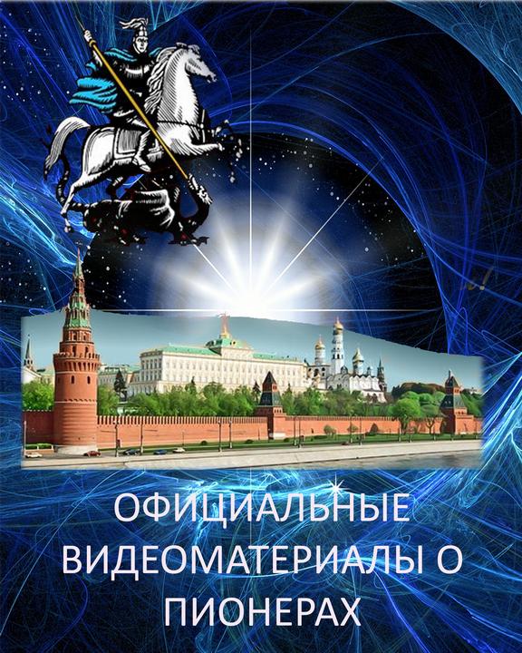 Пионерский официоз властей