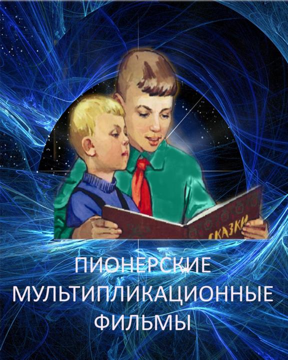 Пионерские мультфильмы